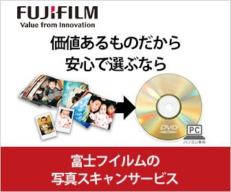フィルムスキャナーを使ったネガフィルムのデジタル化