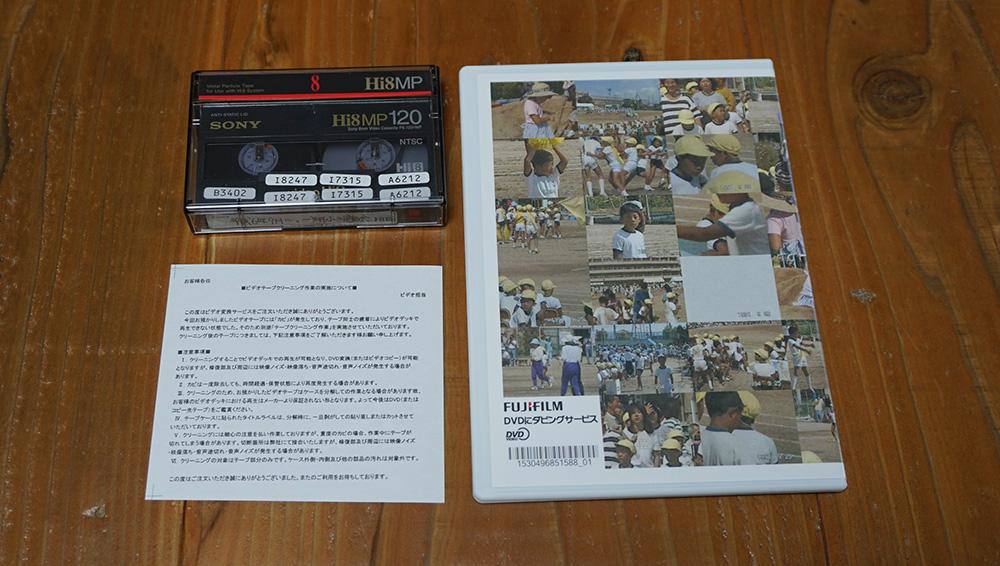 ネガフィルムをデジタル化DVD化